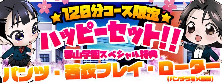 【夢のコラボレーション!ハッピーセット!!!】