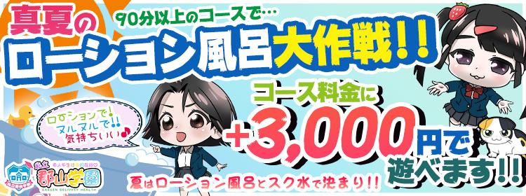 【真夏のローション風呂大作戦!!】